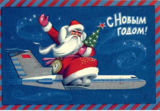 Mazaika.com :: Vintage Santa Xmas postcard gallery. Old Soviet ...